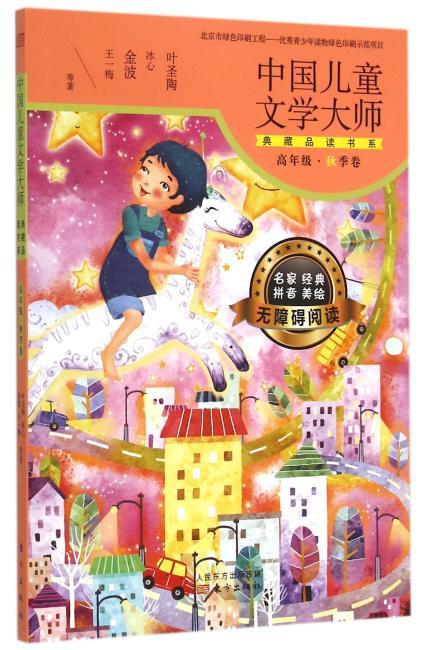 中国儿童文学大师典藏品读书系(高年级秋季卷)