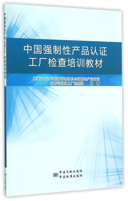 中国强制性产品认证工厂检查培训教材