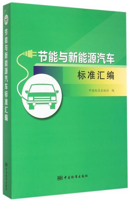 节能与新能源汽车标准汇编