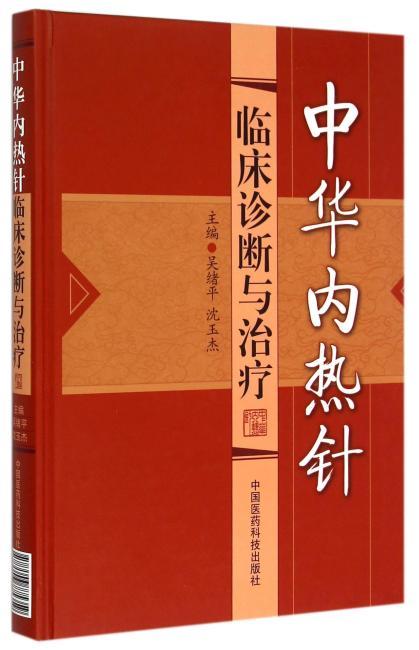 中华内热针临床诊断与治疗