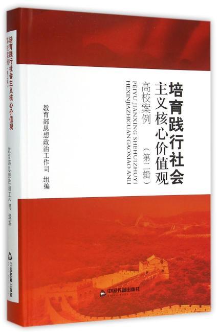 培育践行社会主义核心价值观高校案例(第二辑)(高校德育)(精装)