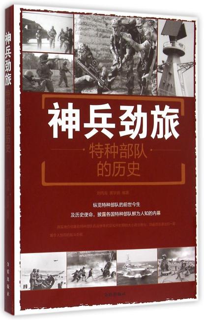 神兵劲旅·特种部队的历史