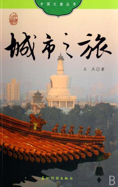 中国之旅丛书-城市之旅(汉)