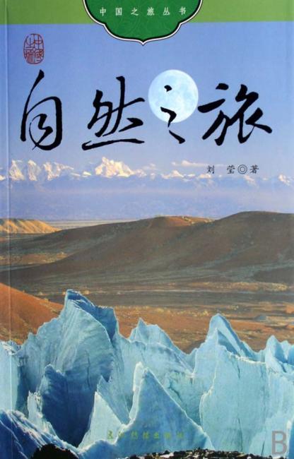 中国之旅丛书-自然之旅(汉)