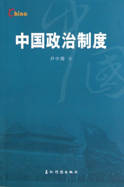 新版基本情况-中国政治制度(汉)