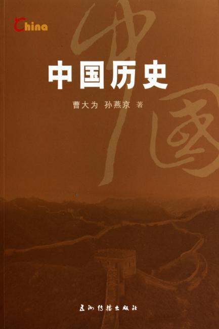 新版基本情况-中国历史(汉)