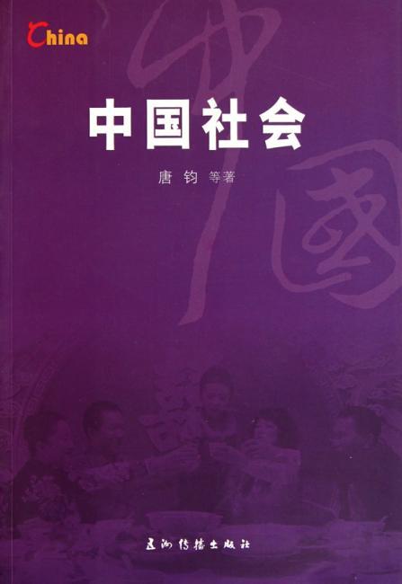 新版基本情况-中国社会(汉)