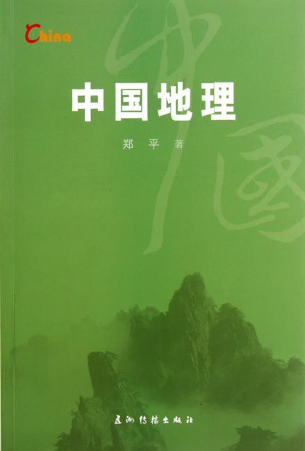新版基本情况-中国地理(汉)