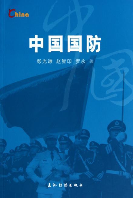 新版基本情况-中国国防(汉)