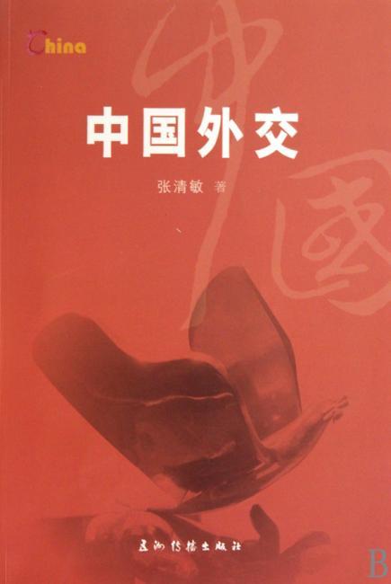 新版基本情况-中国外交(汉)