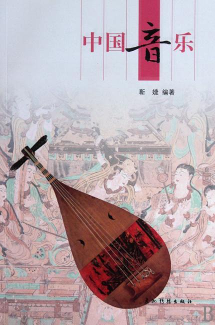 新版人文中国-中国音乐(汉)