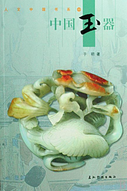 新版人文中国-中国玉器(汉)