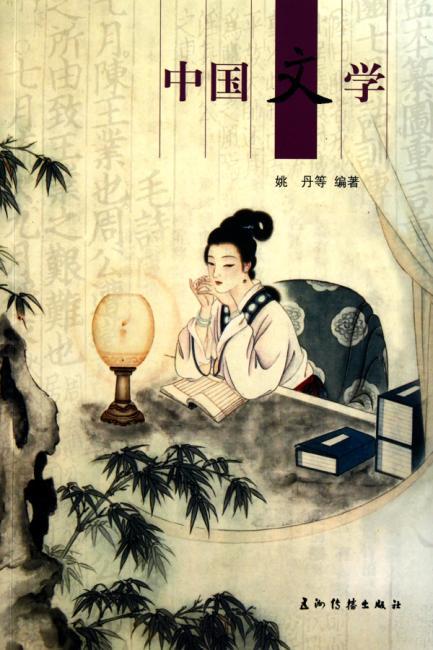 新版人文中国-中国文学(汉)