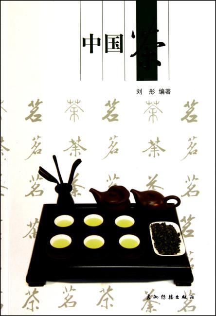 新版人文中国-中国茶(汉)