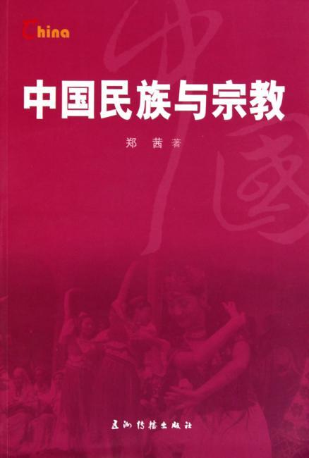 新版基本情况-中国民族与宗教(汉)