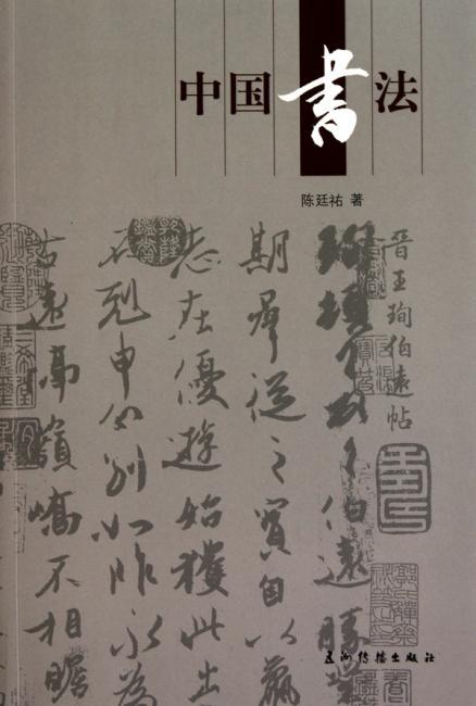 新版人文中国-中国书法(汉)
