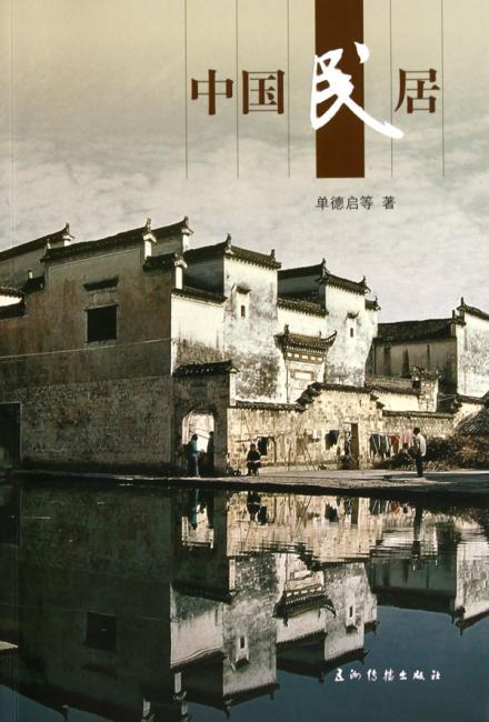 新版人文中国-中国民居(汉)