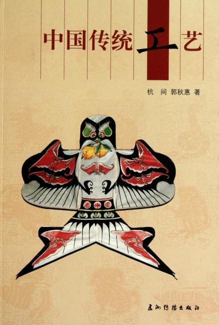 新版人文中国-中国传统工艺(汉)