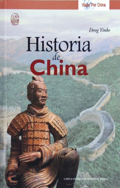 中国之旅丛书-历史之旅(西)