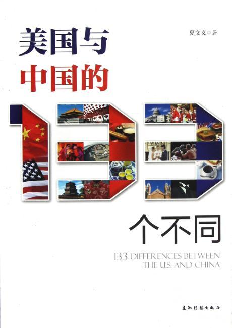 美国与中国的133个不同(汉)