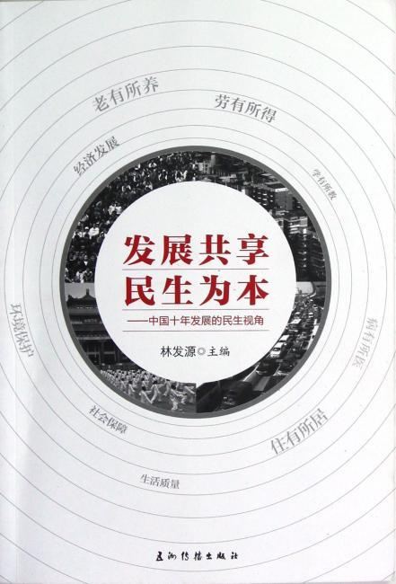 发展共享:民生为本(汉)