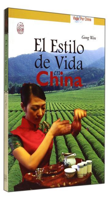 中国之旅丛书-生活之旅(西)