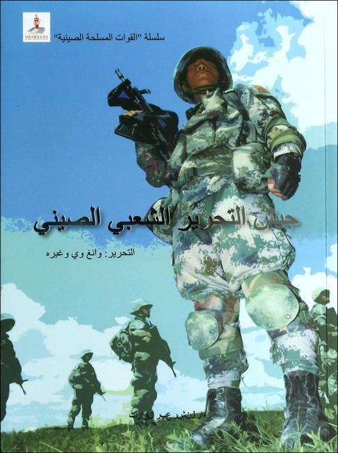 中国军队系列-中国人民解放军(阿)
