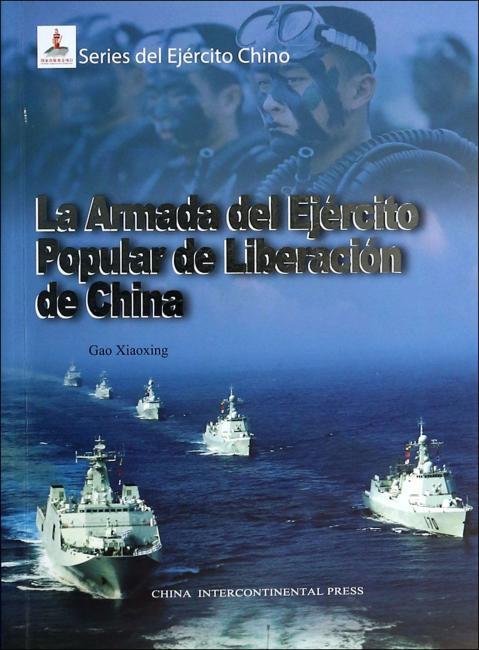中国军队系列-中国人民解放军海军(西)