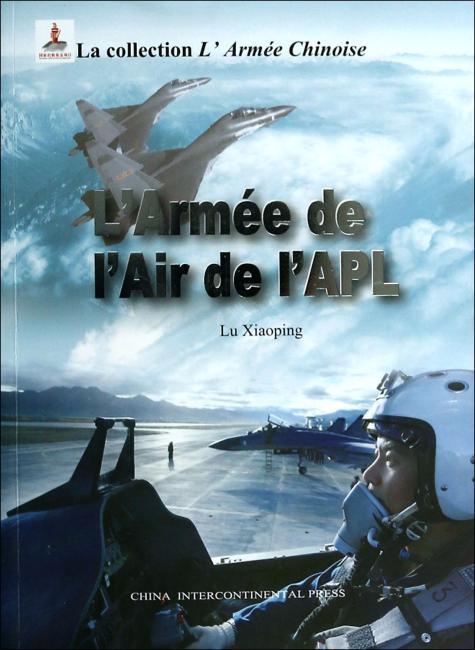 中国军队系列-中国人民解放军空军(法)