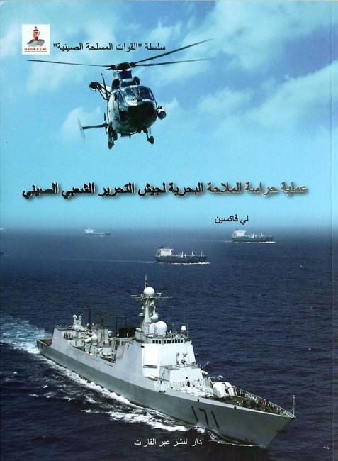 中国军队系列-中国军队与海上护航行动(阿)