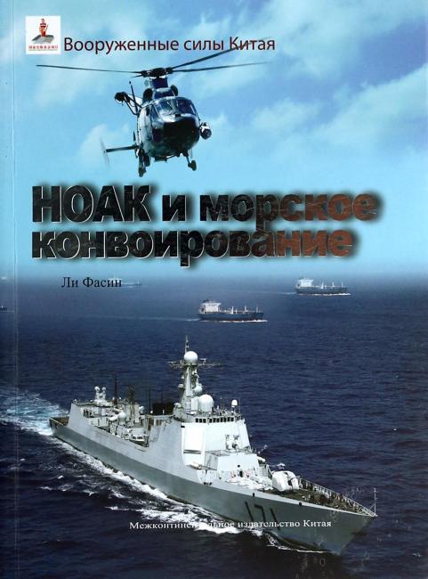 中国军队系列-中国军队与海上护航行动(俄)