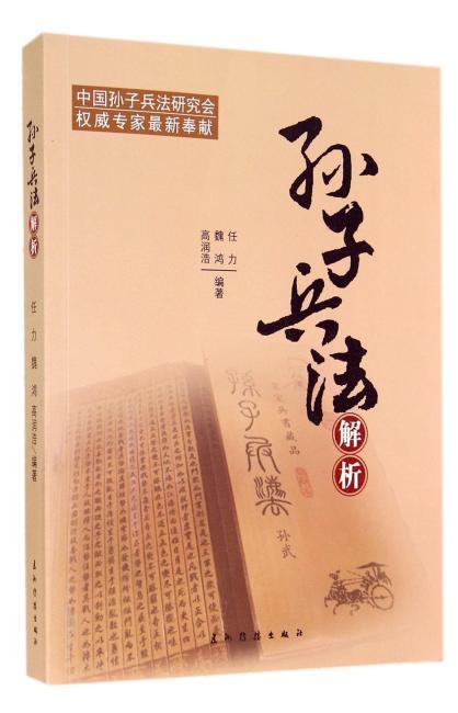 孙子兵法解析(汉)新版