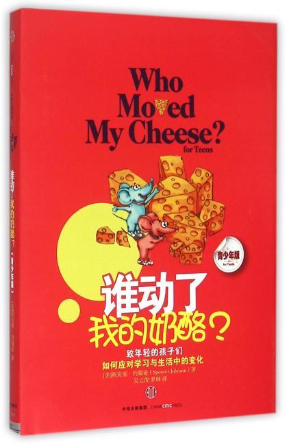 谁动了我的奶酪(青少版):致年轻的孩子们