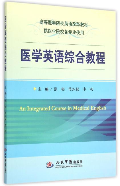 医学英语综合教程.高等医学院校英语改革教材.供医学院校各专业使用