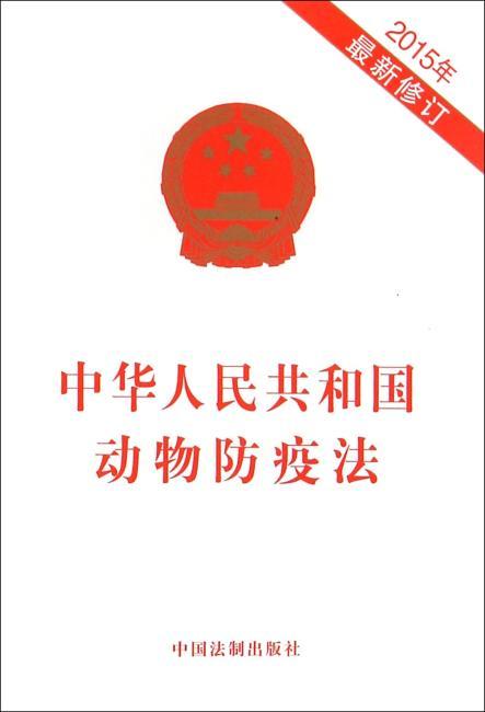 中华人民共和国动物防疫法(2015年最新修订)