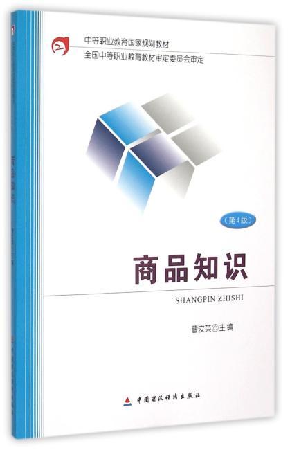 商品知识(第4版)