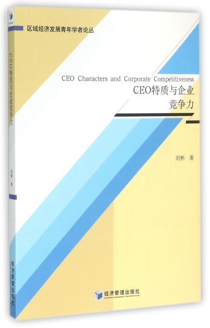 CEO特质与企业竞争力