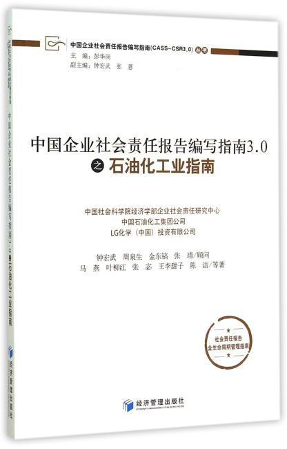 中国企业社会责任报告编写指南3.0之石油化工业指南