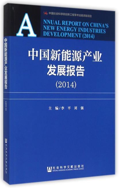 中国新能源产业发展报告(2014)