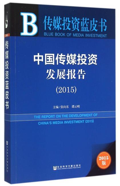 传媒投资蓝皮书:中国传媒投资发展报告(2015)