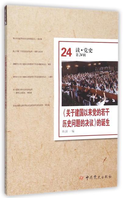 《关于建国以来党的若干历史问题的决议》的诞生(读·党史第24辑)