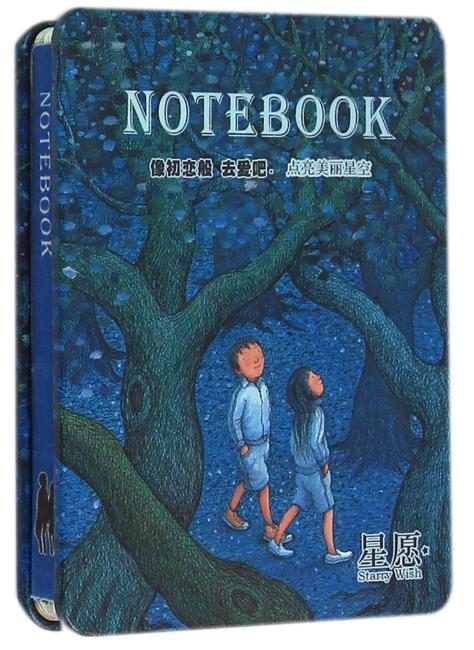几米笔记本:星愿(正版授权幾米铁皮笔记本《星空》系列)
