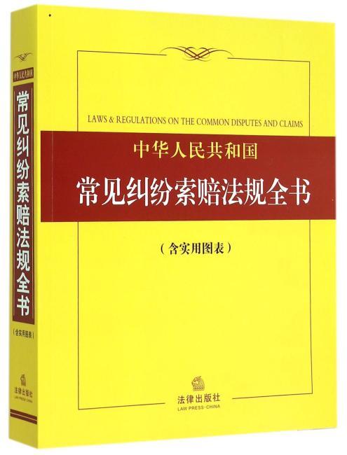 中华人民共和国常见纠纷索赔法规全书(含实用图表)(2015年版)
