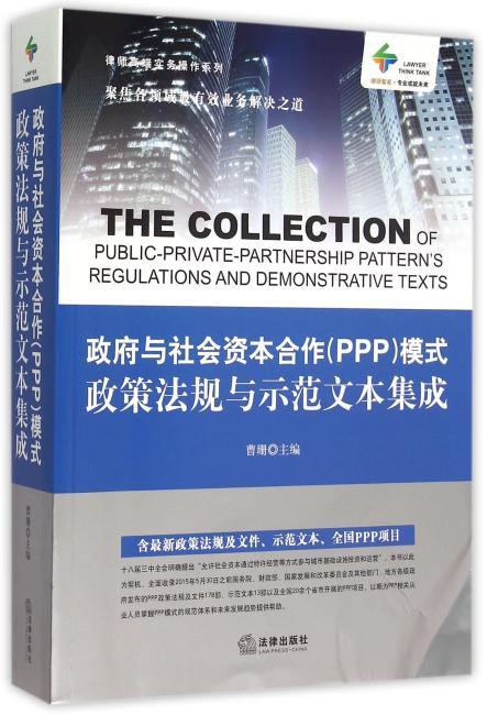 政府与社会资本合作(PPP)模式政策法规与示范文本集成