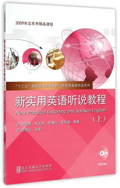 新实用英语听说教程(上)