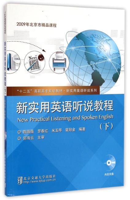 新实用英语听说教程(下)