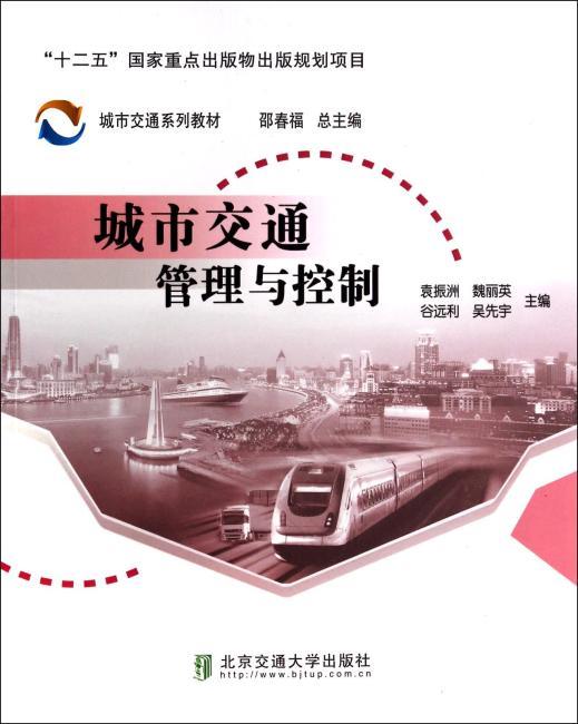 城市交通管理与控制