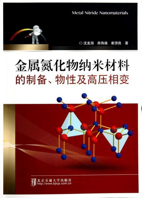 金属氮化物纳米材料的制备、物性及高压相变