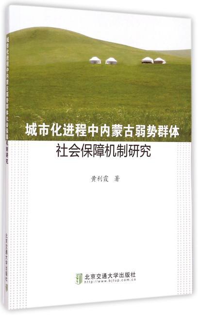 城市化进程中内蒙古弱势群体社会保障机制研究