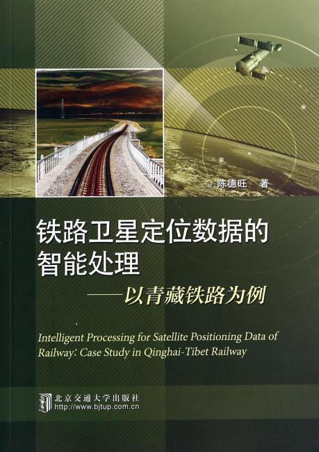 铁路卫星定位数据的智能处理——以青藏铁路为例